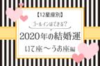【12星座別】2020年の結婚運!ゴールインはできる?(いて座〜うお座)