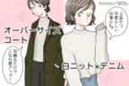 【ZARA】女らしさ満点♡ザラ女が着る「冬デニムコーデ」4選って?