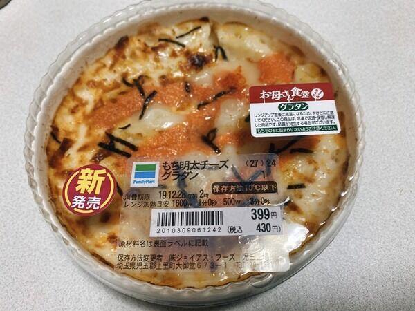 【ファミマ】「もち明太チーズグラタン」はチーズが濃厚でクセになる♡