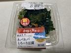 【ファミマ】「ネバネバとろーり豆腐」はヘルシーなのに贅沢な一品