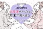 【12星座別】2020年の恋愛運がアップする♡年末年始の過ごし方(いて座〜うお座)