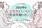 【12星座別】2020年の恋愛運がアップする♡年末年始の過ごし方(しし座〜さそり座)
