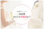 【血液型別】2020年のあなたの結婚運は?