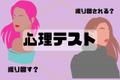 【心理テスト】あなたは恋人を「振り回す」タイプ?「振り回される」タイプ?
