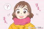 【冬のモテテク必須アイテム】マフラーが似合わない女性の特徴
