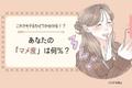 【性格診断】これでモテるかどうか分かる?!アナタの「マメ度」診断!