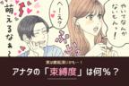 【恋愛診断♡】実は嫉妬深いかも…!アナタの「束縛度」は何%?