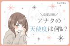 【恋愛診断】優しすぎる…♡アナタの「天使度」は何%?