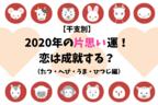 【干支別】2020年の片思い運!恋は成就する?(たつ・へび・うま・ひつじ編)