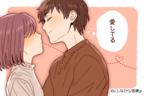 シチュエーション別♡彼の性格を「キスのやり方」でチェック!