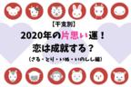 【干支別】2020年の片思い運!恋は成就する?(さる・とり・いぬ・いのしし編)