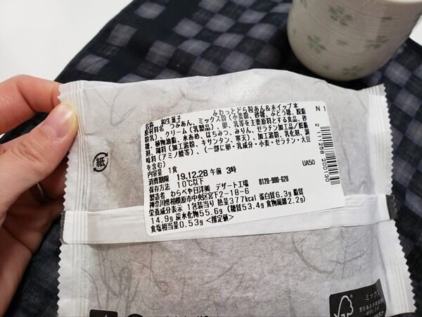 【セブン】「ふわっとどら」粒あん&ホイップがハイクオリティ!