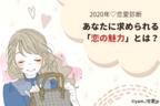 【恋愛診断♡】2020年のあなたに求められる「恋の魅力」は?
