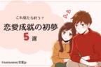 【夢占い】これをみたら叶う!?恋愛成就の初夢5選!
