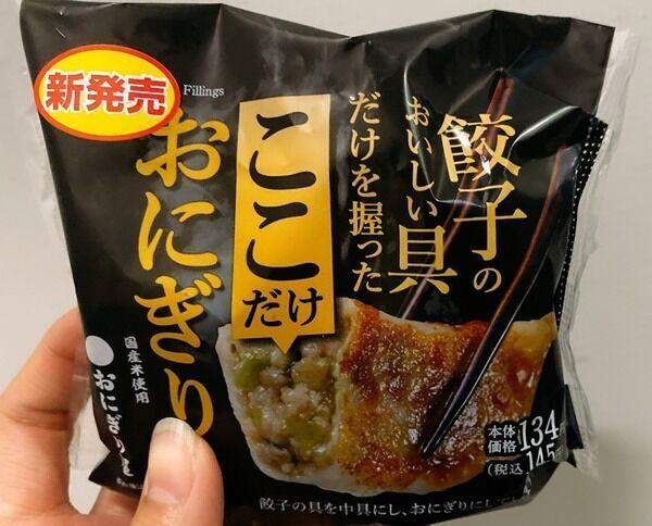 これはうますぎ!【ローソン】の「餃子のおいしい具だけを握ったここだけおにぎり」は餃子好きにオススメ!