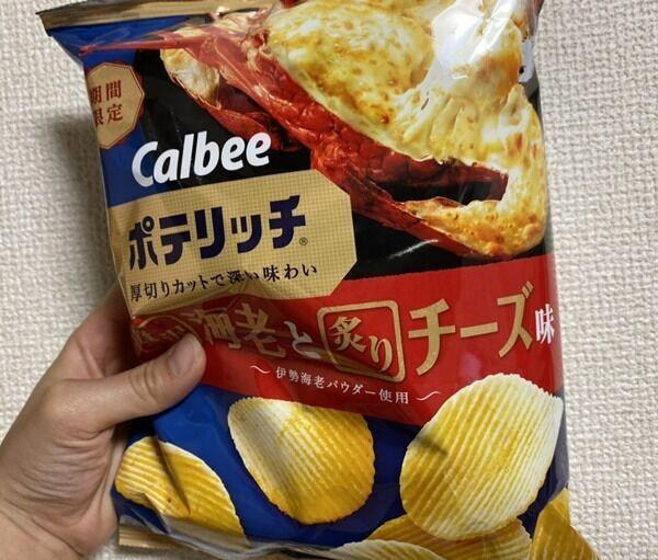 【ファミマ限定】「ポテリッチ~海老と炙りチーズ」は高級感あふれる味♡