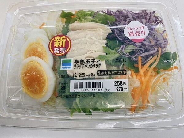 玉子がポイント!【ファミマ】の「半熟玉子とサラダチキンのサラダ」を紹介!