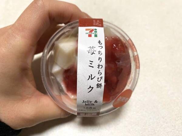 【セブンスイーツ】新作「もっちりわらび餅苺ミルク」がモッチモチで美味しい♡