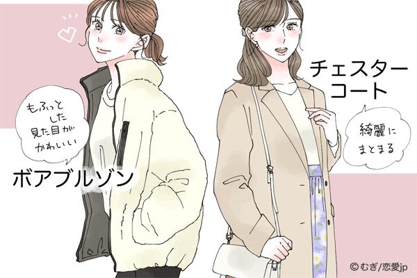 次のデートで着たい「男ウケ抜群コート」4つご紹介!
