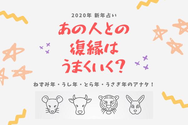 【干支占い】2020年、元カレと「復縁」出来る?(ねずみ・うし・とら・うさぎ年編)