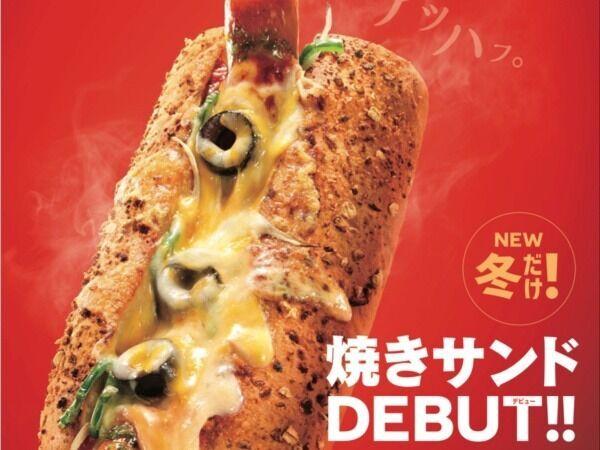 【サブウェイ】冬にピッタリの新作「焼きサンド」がアッツアツの美味しさ!