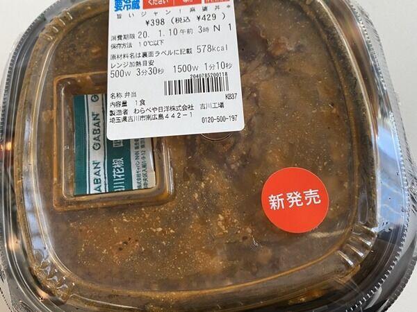 【麻婆丼】進化した?!セブンの新発売「旨いジャン!麻婆丼」は絶品。