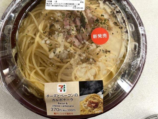 【セブン】チーズとベーコンのカルボナーラが本格的で美味♡