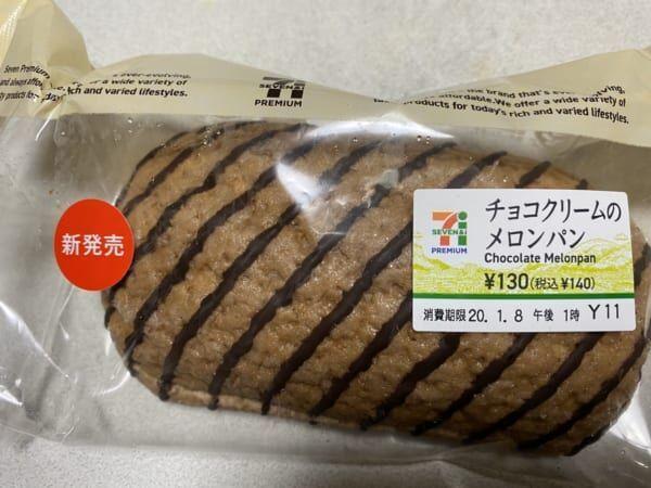 【セブン】の「チョコクリームのメロンパン」チョコ好きは見逃すなッ