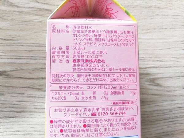 新発売の「リプトングリーンティー・ピーチ&オレンジ」が一足先に春を感じられる味!