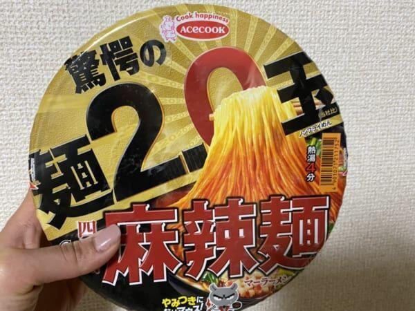 【セブン】女性でもペロリと食べれる「驚愕の麺2.0玉麻辣麺」が本格的な麻辣風味!