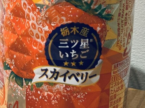 【限定出荷!】キリン 氷結® 栃木産スカイベリーこれは「女子会」にピッタリかも…!!
