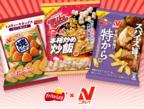 【ニチレイ】の3つの冷食がスナックに!美味しい冷食をもっと手軽に♡