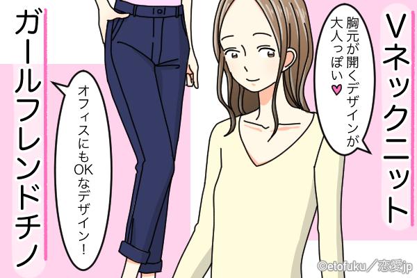 【GAP】コスパ最強かつオシャレ♡女性らしさ満点な「トップス&パンツ」