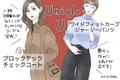 【ユニクロユー】高見えするのが嬉しい♡「冬のエレガントアイテム」4選