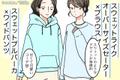 【ユニクロ&GU】春に向けてチェック♡「シャーベットカラー」の着こなし術