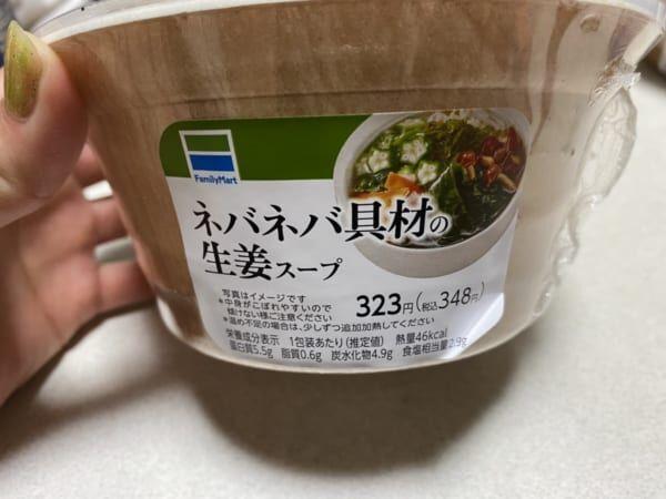 【ファミマ】この冬「ネバネバ具材の生姜スープ」でほっこり確定!