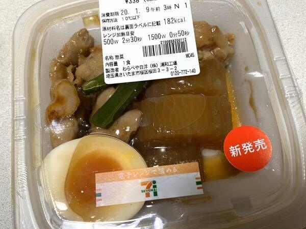 【セブンイレブン】寒い冬にホクホク食べたい!「味しみ鶏大根」が激ウマ!