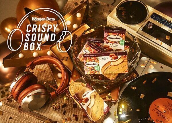 ハーゲンダッツが無料?!佐藤健さんの声も楽しめる【1月26日限定】イベント「Crispy Sound Box」