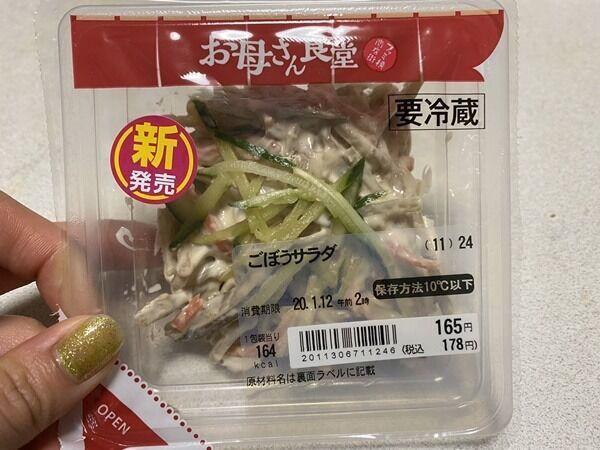 【お母さん食堂】ファミマの「ごぼうサラダ」はマヨネーズと野菜盛りだくさん!