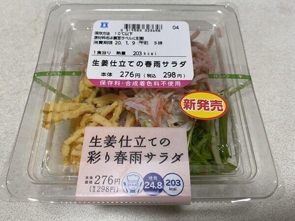 お店レベルやん!【セブン・ローソン・ファミマ】ごちそうサラダ6選