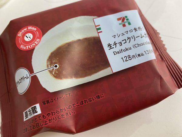 コレに包まれて眠りたい…【セブン】の「生チョコ大福」が幸福の味♡