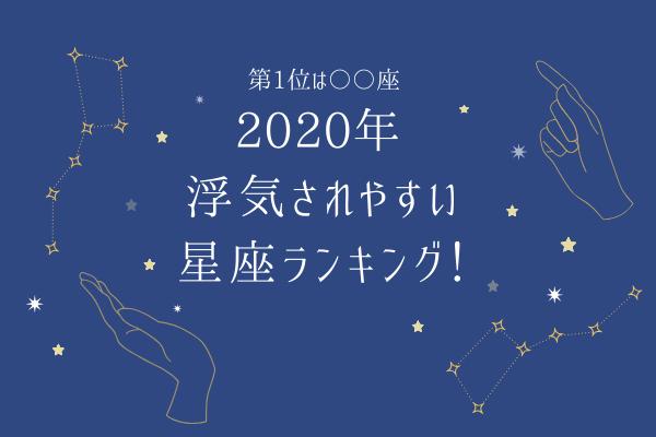 【第1位は〇〇座】2020年 浮気されやすい星座ランキング!