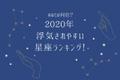 【あなたは何位?】2020年 浮気されやすい星座ランキング!