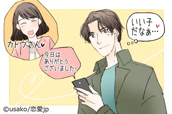 なんて良い子なの♡男が喜ぶ「デートの後LINE」4つ!