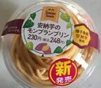 【ファミマスイーツ】ガツンとお芋!「安納芋のモンブラン」が想像超える芋味で激ウマ♡