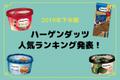 1位は…?!2019年下半期【ハーゲンダッツ】人気商品ランキングを発表♡