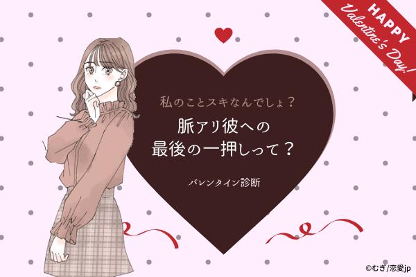 【バレンタイン診断♡】私のこと好きでしょ?脈アリ彼への「最後の一押し」って?