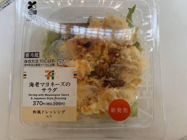【セブンイレブン】プリプリ海老が病みつきになる♡「海老マヨネーズのサラダ」新発売!