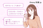 """【ヤキモチ警報発令!】彼女が""""他の男""""にLINEで送ってほしくないこと"""