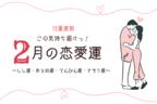 【12星座別】この気持ち届け!「2月の恋愛運」は?(しし座~さそり座)